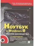 Ноутбук с Windows 8 Полное руководство 2013 ( + DVD )