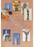 Історія української естетичної думки