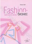 Fashion-бизнес. Теория, практика, феномен