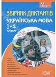 Збірник диктантів. Українська мова. 1-4 класи