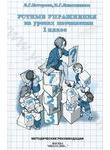 Устные упражнения на уроках математики. 1 класс