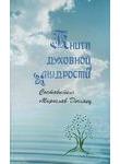 Книга духовной мудрости