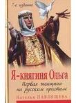 Я - княгиня Ольга. Первая женщина на русском престоле