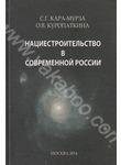 Нациестроительство в современной России