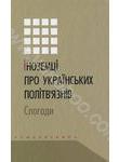 Іноземці про українських політв'язнів. Спогади