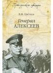 Генерал Алексеев