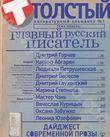 Толстый. Литературный альманах №1