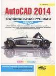 AutoCAD 2014. Официальная русская версия. Эффективный самоучитель