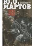 Ю. О. Мартов. Письма и документы. 1917-1922