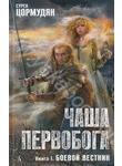 Чаша Первобога. Книга 1. Боевой вестник