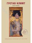 Густав Климт. Картины. Уникальная коллекция арт-постеров