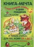 Книга-мечта о том самом Зайке, о днях рождения, о большом и маленьком и тихих ст