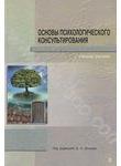 Основы психологического консультирования. Учебное пособие