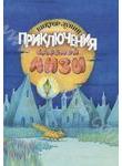 Приключения Сдобной Лизы и другие сказки