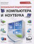 Визуальная энциклопедия компьютера и ноутбука