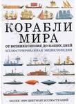 Корабли мира. От возникновения до наших дней. Иллюстрированная энциклопедия
