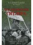 Под знаменами Гитлера. Советские граждане в союзе с нацистами на оккупированных