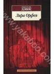 Лира Орфея
