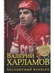 Валерий Харламов. Абсолютный форвард