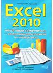 Excel 2010. Пошаговый самоучитель + справочник пользователя на каждый день