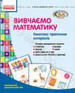 Вивчаємо математику. Молодший дошкільний вік