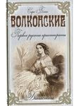 Волконские. Первые русские аристократы