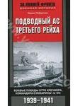 Подводный ас Третьего рейха. Боевые победы Отто Кречмера, командира субмарины