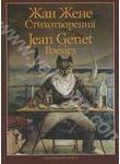 Жан Жене. Стихотворения