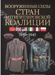 Вооруженные силы стран антигитлеровской коалиции. 1939-1945. Униформа. Снаряжени