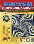 Рисуем оптические иллюзии