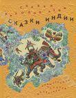 Сказки народов Азии. В 3 книгах. Книга 1. Сказки Индии