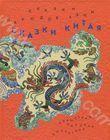 Сказки народов Азии. В 3 книгах. Книга 2. Сказки Китая