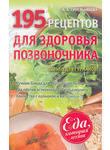 195 рецептов для здоровья позвоночника