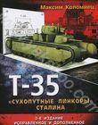 Т-35.