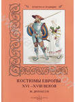 Костюмы Европы XVI - XVIII веков. Жорж Дюплесси