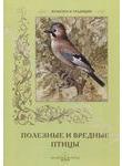 Полезные и вредные птицы