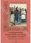 Традиционные германские костюмы середины XIX века