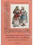 Традиционные костюмы Германии XIII–XIX веков