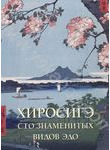 Хиросигэ. Сто знаменитых видов Эдо