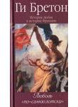 История любви в истории Франции. Том 6. Любовь