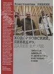 Ходорковский, Лебедев, далее везде. Записки адвоката о