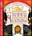 Драгоценная книга православного человека