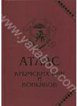 Атлас крымских вин и коньяков