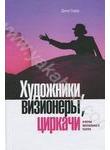 Художники, визионеры, циркачи. Очерки визуального театра (+ DVD-ROM)