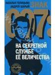 Знак 007. На секретной службе Ее Величества