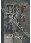 Д. А. Пригов. Собрание сочинений в 5 томах. Том 1. Монады