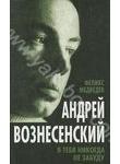 Андрей Вознесенский. Я тебя никогда не забуду