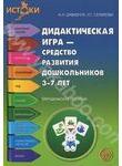 Дидактическая игра - средство развития дошкольников 3-7 лет. Методическое пособи