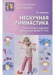 Нескучная гимнастика. Тематическая утренняя гимнастика для детей 5-7 лет