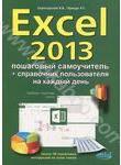 Excel 2013. Пошаговый самоучитель + справочник пользователя